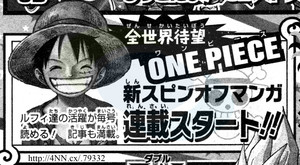 onepieceSpinoff