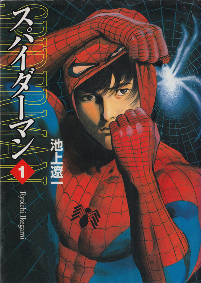 spidermanmanga1