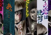trailer Junji Ito Collection