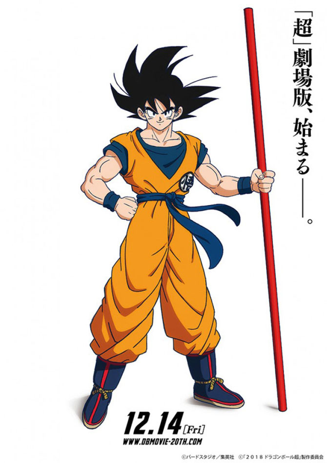 dragon ball super film toriyama