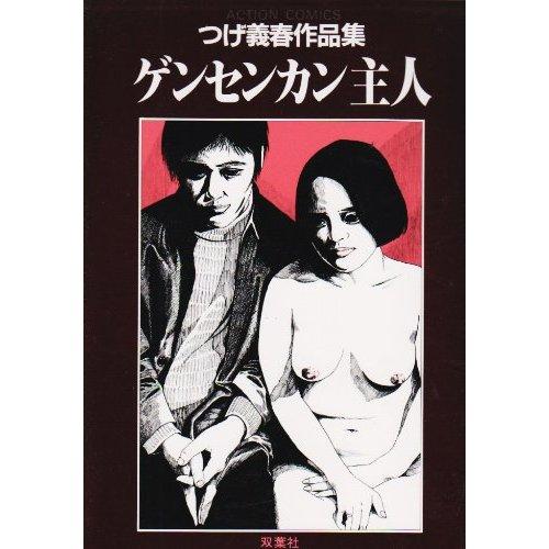 Yoshiharu Tsuge alessandro tota fumetti