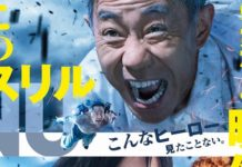 film inuyashiki