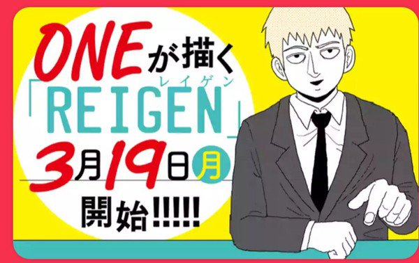spin off Mob Psycho 100