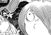 Kitaro Kessen Atagosan manga