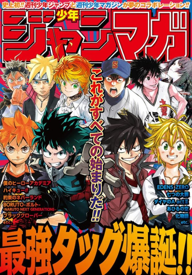 Shonen Jumaga Gakuen manga