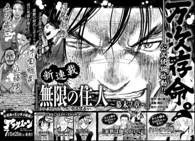 manga sequel immortale