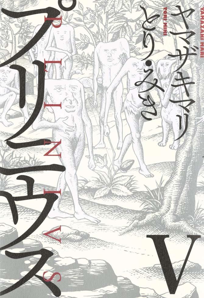 plinius yamazaki tori manga flashbook