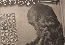 il richiamo di cthulhu lovecraft tanabe manga