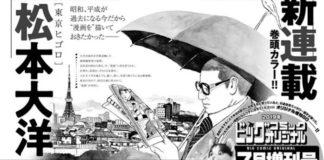 tokyo higoro taiyo matsumoto manga