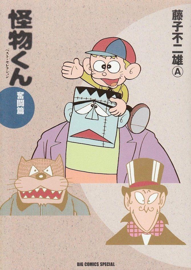 carletto principe dei mostri  fumetti j-pop autunno 2019