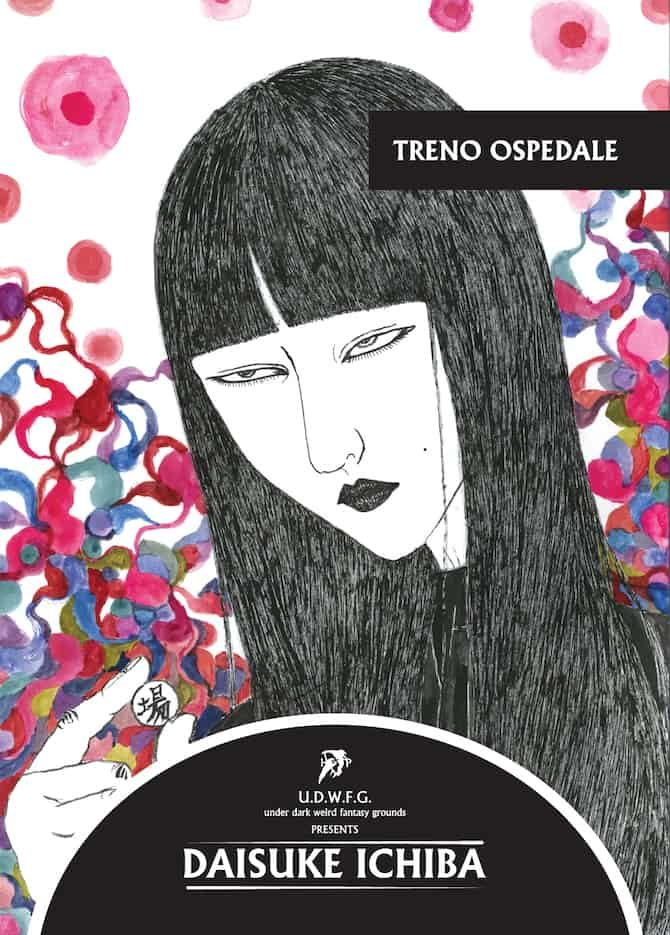 """Treno ospedale"", il manga underground secondo Daisuke Ichiba - Fumettologica"