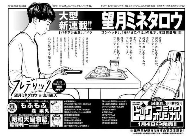 Minetaro Mochizuki nuovo manga