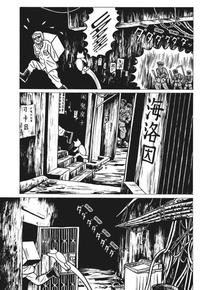 the box man Imiri Sakabashira manga