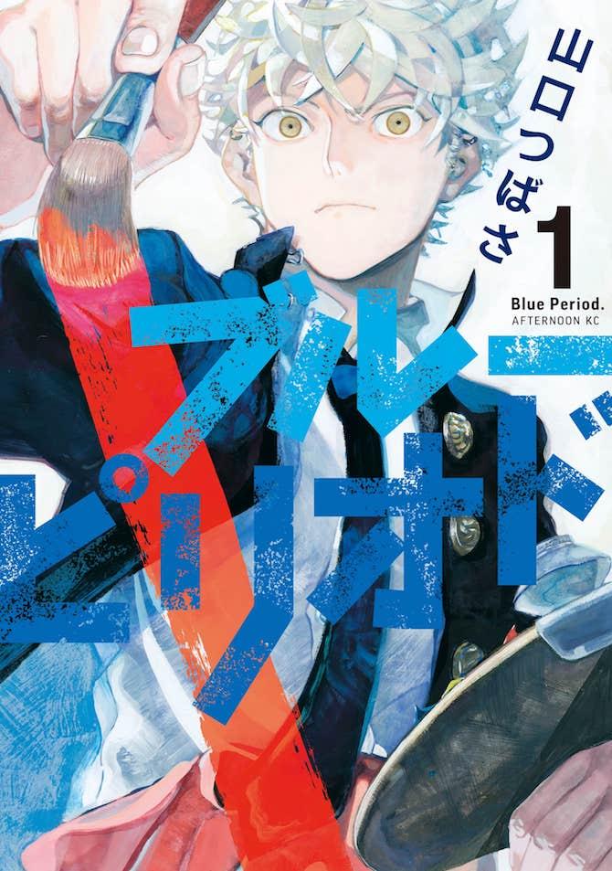 Blue Period Kodansha manga awards 2020