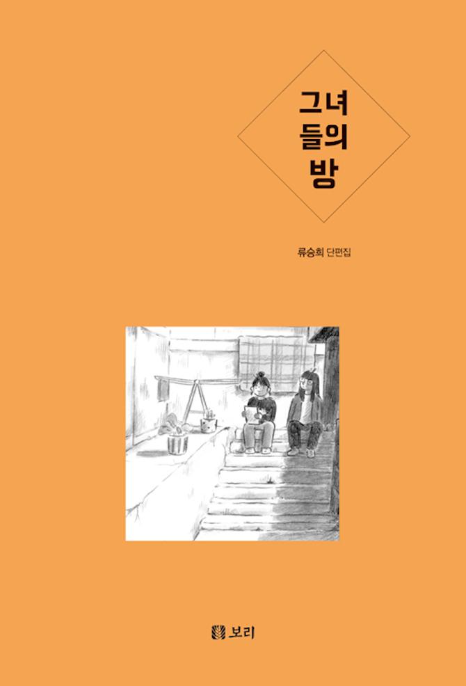 Seunghui Ryu migliori fumetti corea 2019