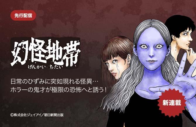 genkai chitai junji ito nuovo manga