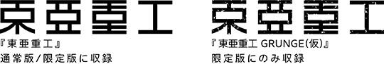 tsutomu nihei font