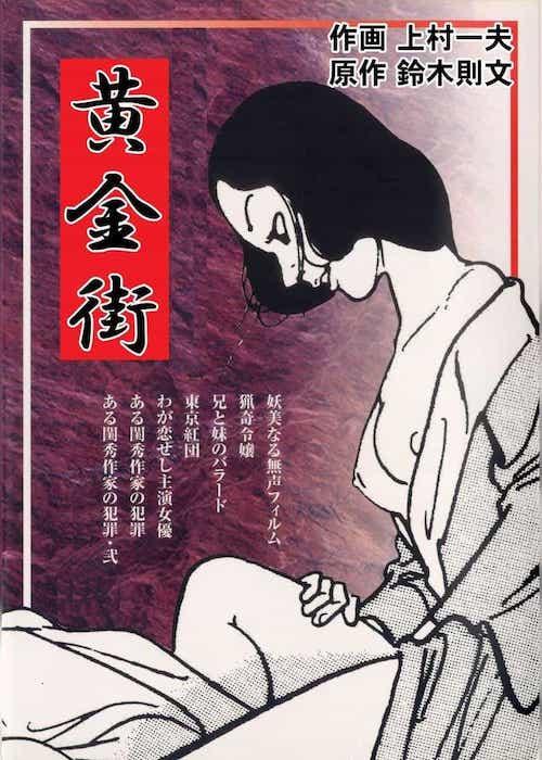 golden gai j-pop manga