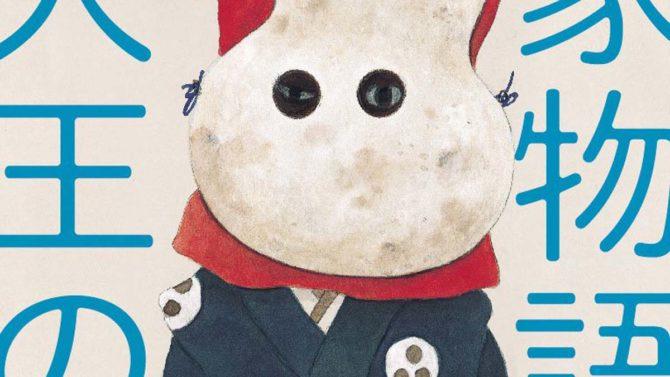 film animazione 2021 inu-oh masaaki yuasa