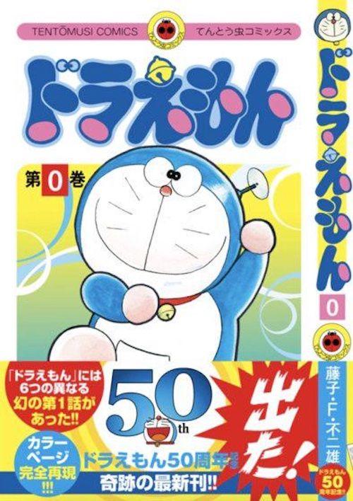 manga star comics doraemon