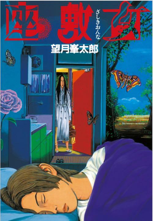 manga star comics minetaro mochizuki