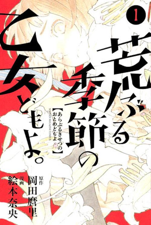 star comics manga novembre savage season