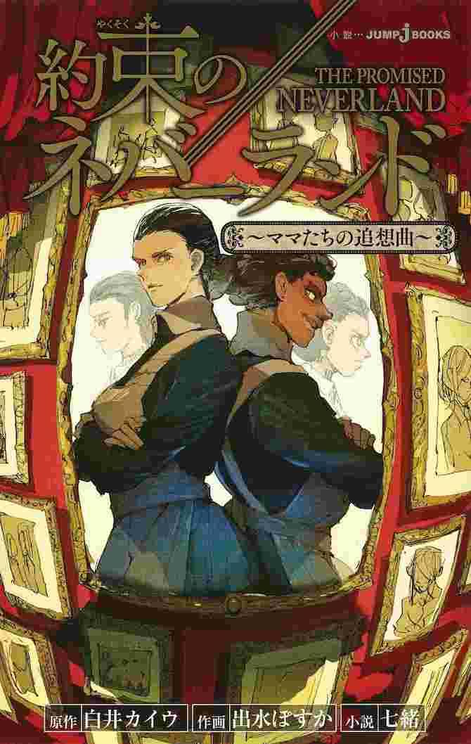 nuovi manga j-pop inverno