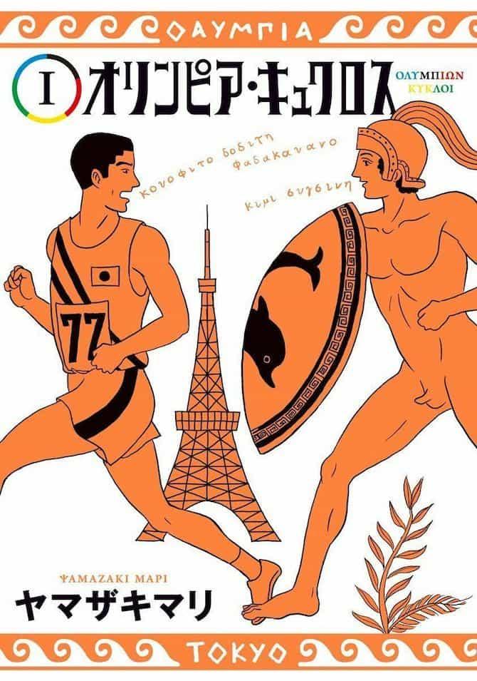 olympia kyklos Mari Yamazaki