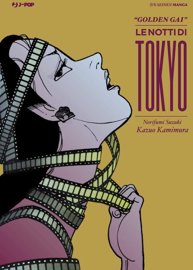 golden gai kamimura j-pop manga