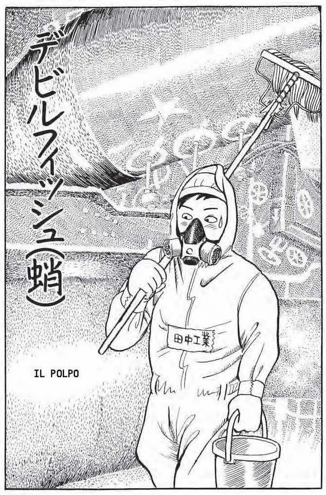 fukushima anno zero susumu katsumata lizard manga