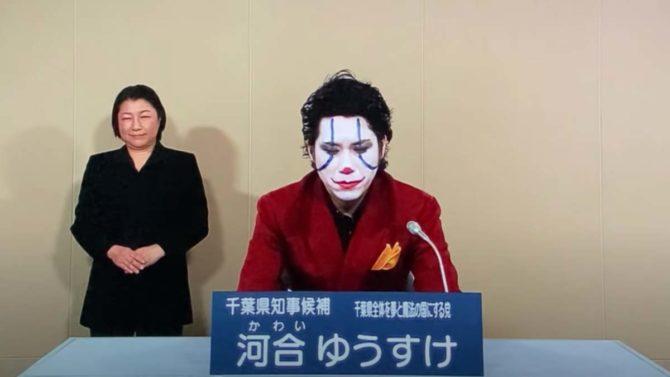 candidato governatore giapponese joker