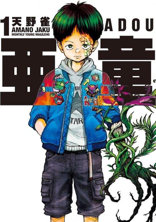 star comics nuovi manga adou