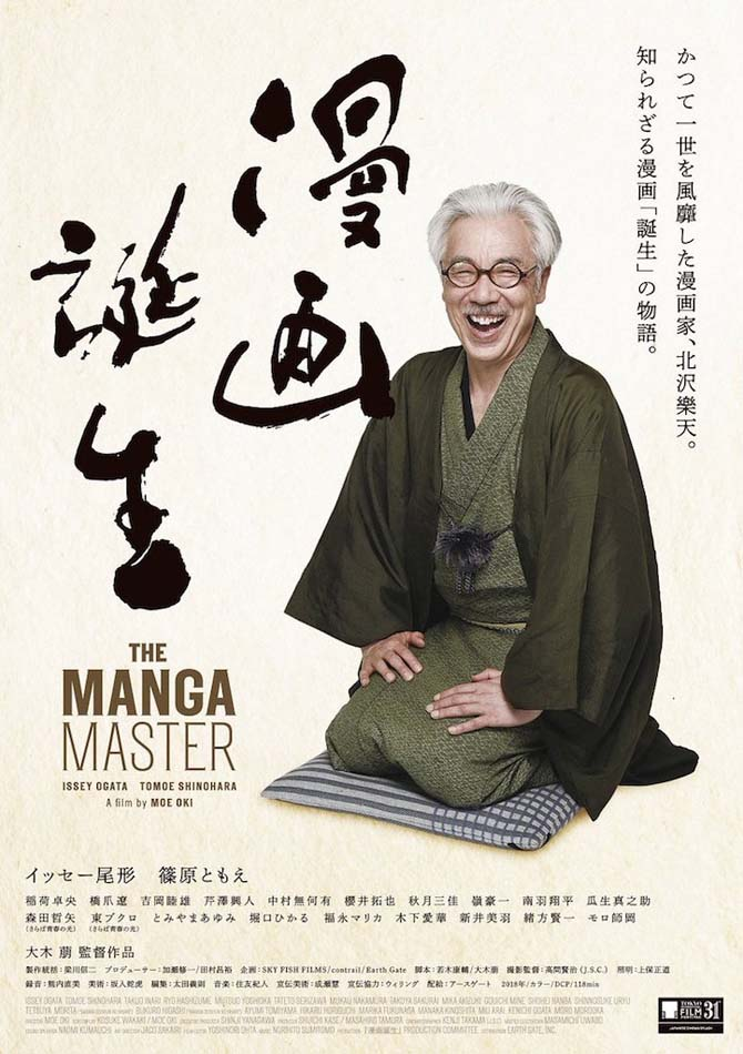 the manga master rakuten manga