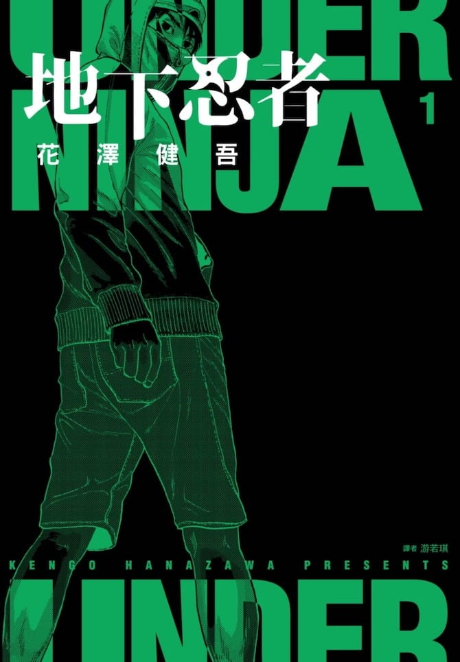 under ninja manga