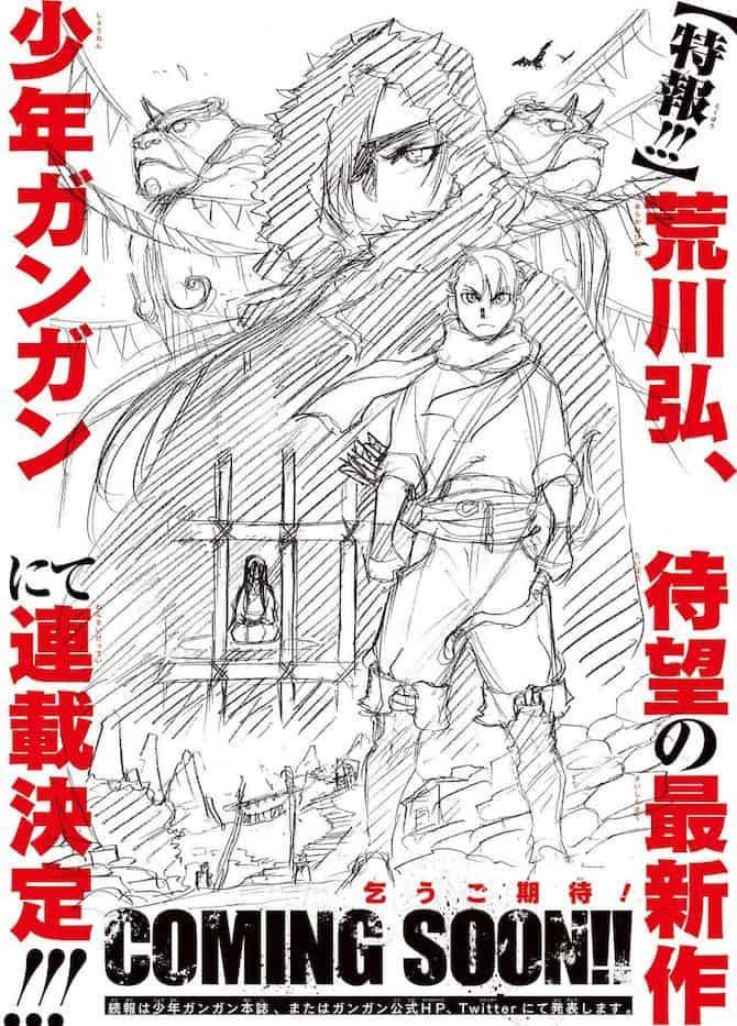 nuovo manga hiromu arakawa