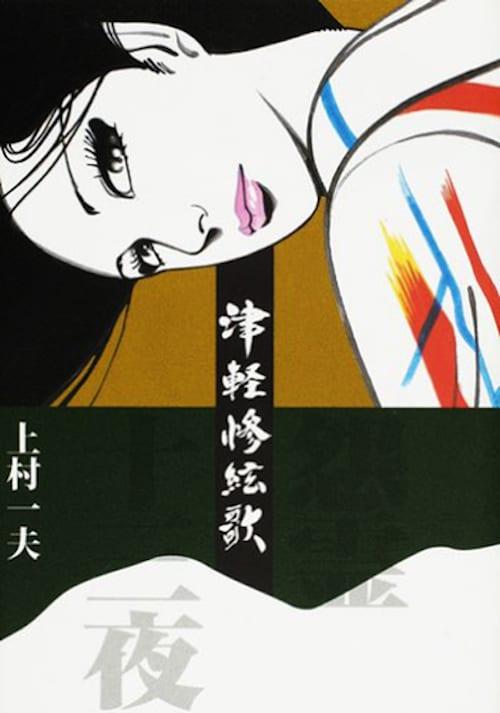 13 notti di rancore kamimura nuovi manga coconino