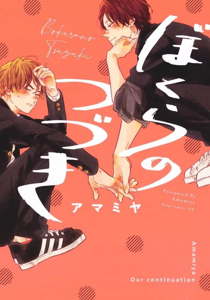 bokuta no tsuzuki j-pop nuovi manga hyperventilation