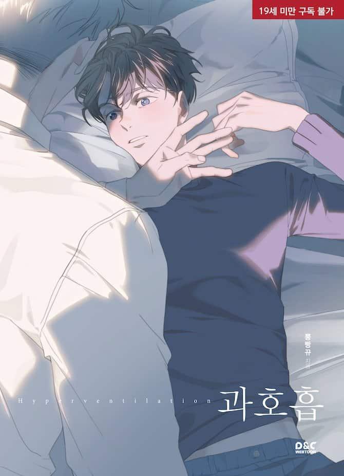 j-pop nuovi manga hyperventilation