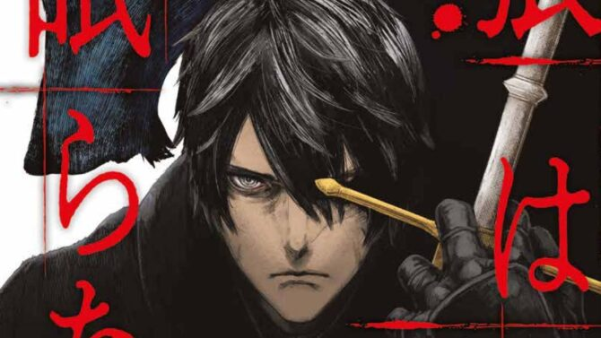 manga panini novembre 2021 the wolf won't sleep